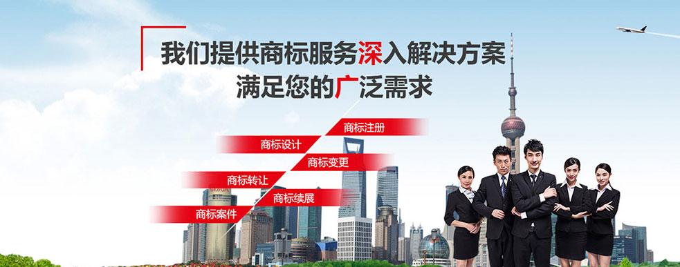 上海商标注册公司代理费用合理